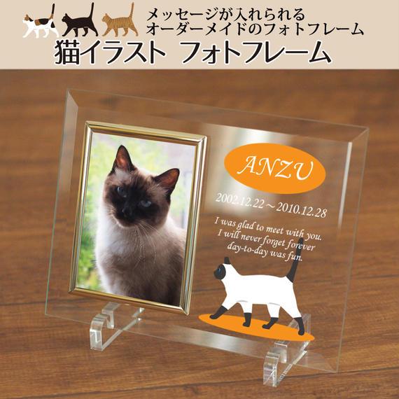 猫イラストのガラスフォトフレーム