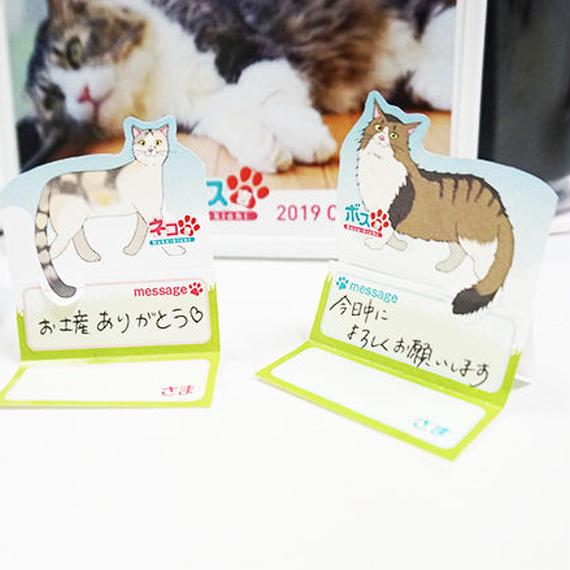 ネコ吉&ボス吉 メッセージふせん [限定販売] A007