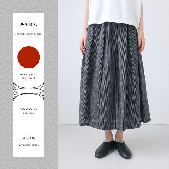 久留米かすり 絣フレアスカート  よろけ縞 GOUACHE FUKUOKA