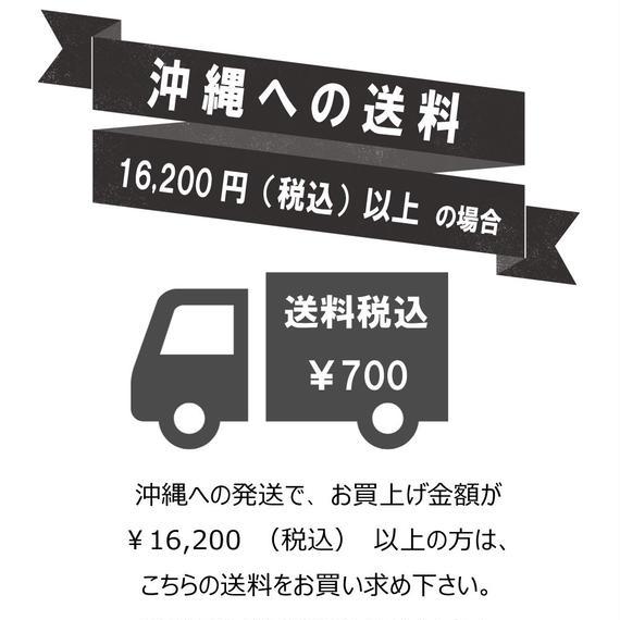 沖縄配送料 通常サイズ 16200円以上 送料700円