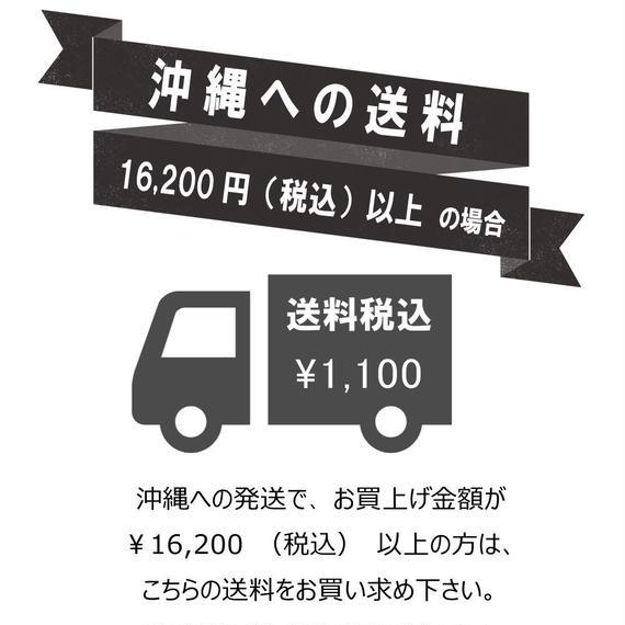 沖縄配送料 通常サイズ 16200円以上 送料1100円