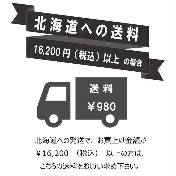北海道配送料 通常サイズ 16200円以上 送料980円