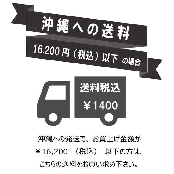 沖縄配送料 通常サイズ 16200円以下 送料1400円