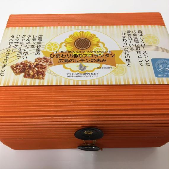 ひまわり畑のフロランタン 広島のレモンの恵み(ひまわり箱)6袋入