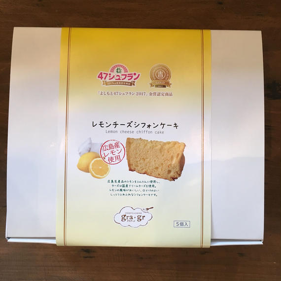 レモンチーズシフォンケーキ(5個入り)