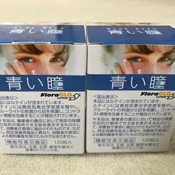 ルテインサプリメント機能性表示食品「青い瞳」2箱セット【9月スーパーセール】