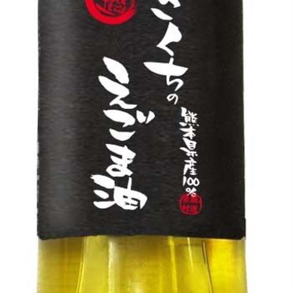 【20%OFF!】生絞りエゴマ油(熊本産)45g|αリノレン酸(オメガ3)を取り入れたいあなたに!