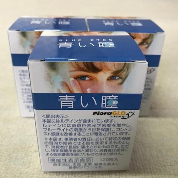 ルテインサプリメント機能性表示食品「青い瞳」3箱セット【9月スーパーセール】