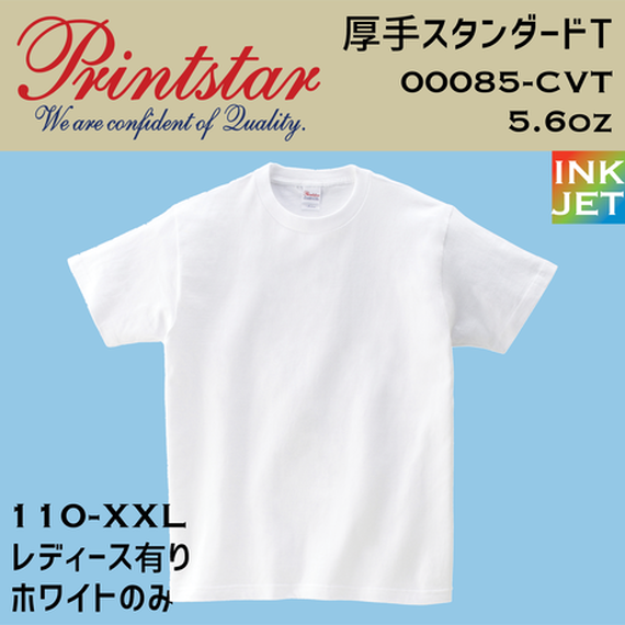 Printstar プリントスター 00085-CVT 【本体+プリント代】