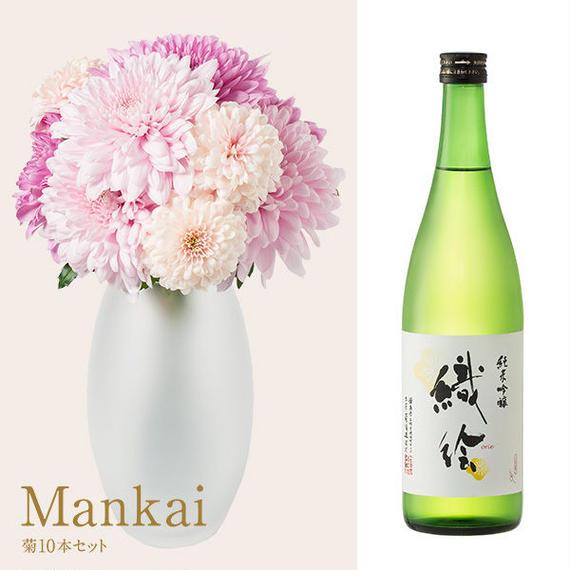 菊と酒 HanaVi -MANKAI-ピンク系×三芳菊【純米吟醸】