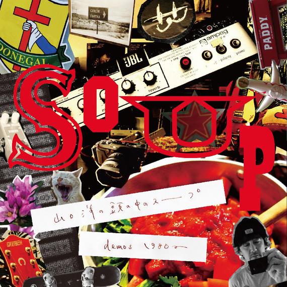 【CD/HWNR-015】 山口洋の頭の中のスープ / Yamaguchi Hiroshi (54years old)