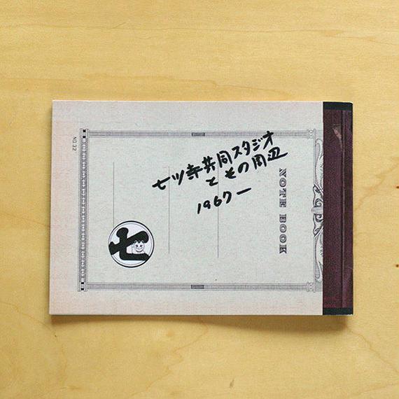 VU ヴュウ nr.001 別冊※