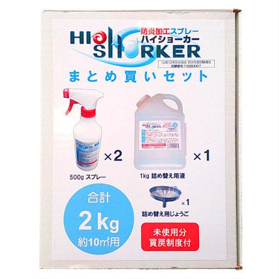 防炎スプレー「ハイショーカー」(防炎加工剤)2kg まとめ買いセット(500gスプレー2本、詰替用液1kg1個、詰替用じょうご) 約10㎡用