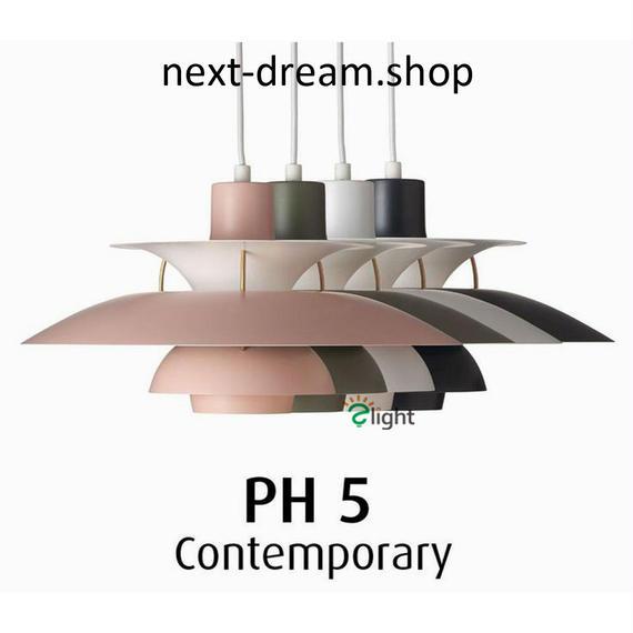 照明器具 LED ペンダントライト PH5 アンブレラ形  ダイニング リビング キッチン 北欧デザイン h01399