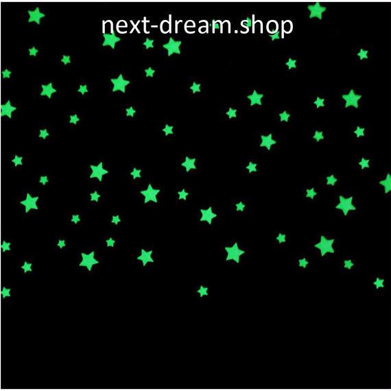 ウォールステッカー 星空 光る 夜 発光 100ピース  シール おしゃれ DIY  壁 キッチン 寝室 リビング トイレ 子供部屋  m01390