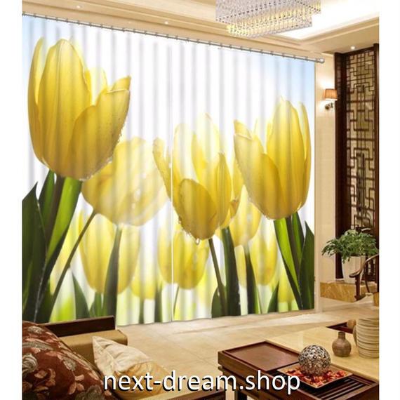 3D 遮光カーテン 203×213cm サイズ多数◎ 黄色 チューリップ 自然 DIY おしゃれ 模様替 リビング 子供部屋 サロン 店舗用  m01846