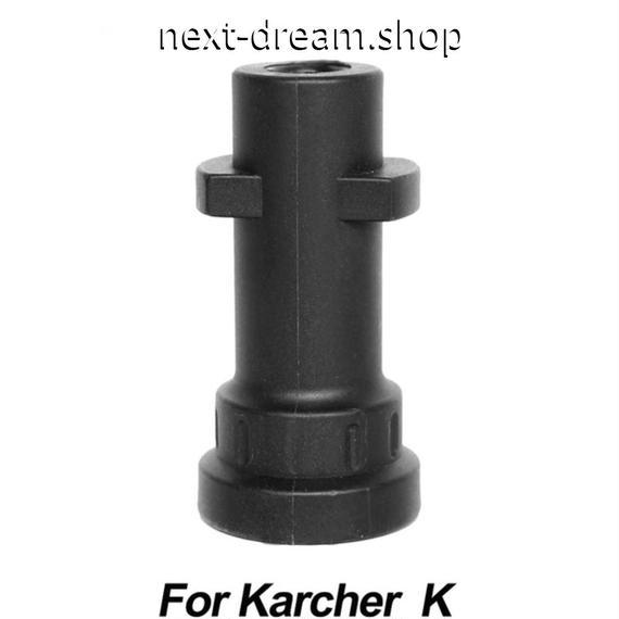 アダプター フォームノズル用 高圧石鹸 ケルヒャーシリーズ 高圧洗浄 フォームランス  洗車 メンテナンス   新品送料込 m00440