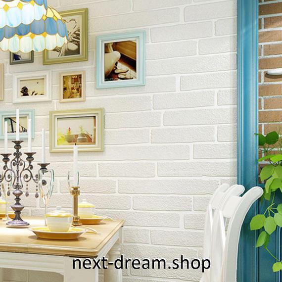 3D 壁紙 53×1000㎝ ヨーロッパ レンガ DIY 不織布 カビ対策 防湿 防水 吸音 インテリア 寝室 リビング h02098