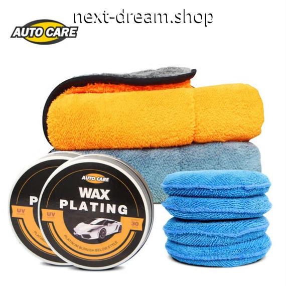 カーワックスセット マイクロファイバータオル WAX 塗装保護 コーティング 防水 洗車 研磨 メンテナンス   新品送料込 m00436