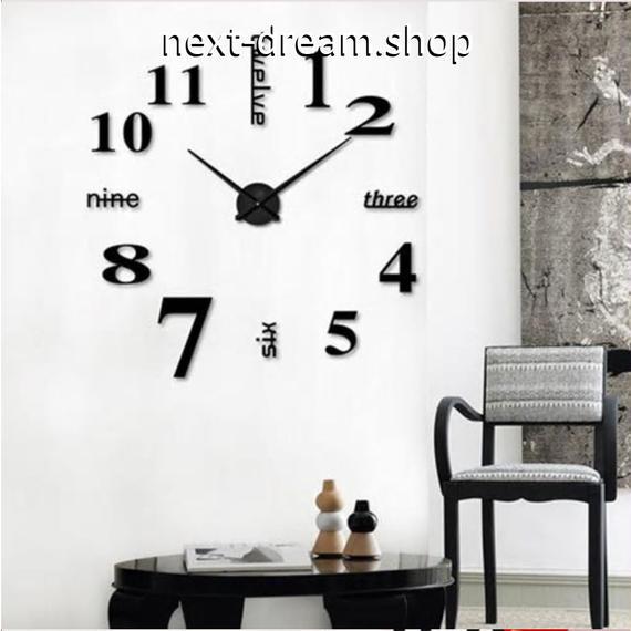 3Dウォールステッカー 壁時計デザイン 数字 英語  おしゃれ DIY  壁紙 キッチン 寝室 リビング トイレ 子供部屋  m01397