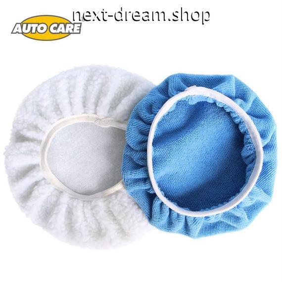 ポリッシャーパッド ボンネット 2個入 カバー マイクロファイバー  洗車 洗浄  新品送料込 m00400