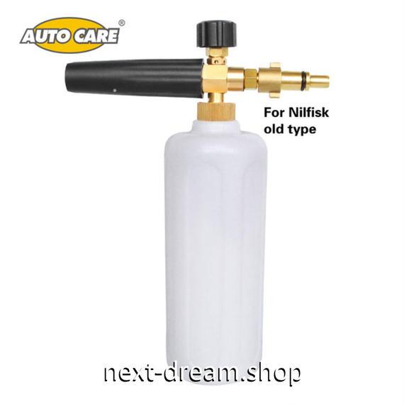 フォームランス フォームガン Nilfisk旧タイプ  高圧洗浄 泡洗車 メンテナンス 掃除   新品送料込 m00454