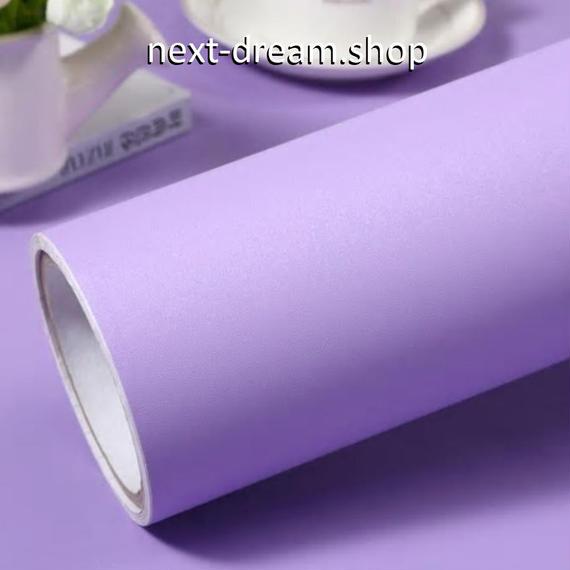 壁紙 60×1000cm 無地 パープル 紫 DIY リフォーム インテリア 部屋/キャビネット/机にも 防水PVC h04184