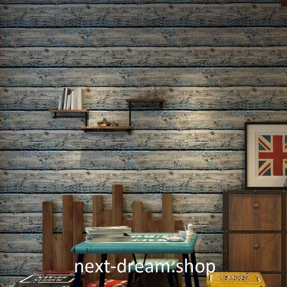 3D 壁紙 53×1000㎝ 木目 ウッドボード DIY 不織布 カビ対策 防湿 防水 吸音 インテリア 寝室 リビング h02113