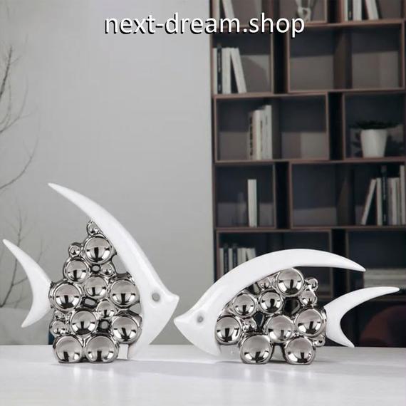 新品送料込  オブジェ 置物 魚&泡デザイン ホワイト×シルバー おしゃれ モダン 高級装飾 ホームインテリア 贈り物  m00541