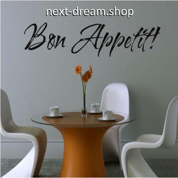 """ウォールステッカー 黒ロゴ """"Bon Appetit"""" ボナペティ  シール おしゃれ DIY  壁 キッチン 寝室 リビング 子供部屋  m01391"""