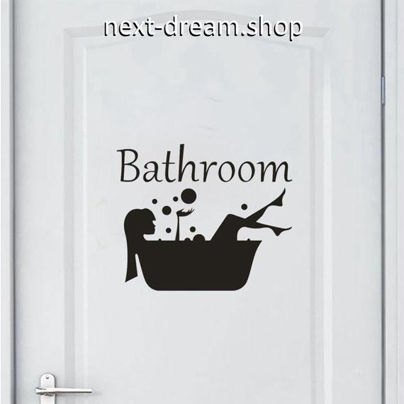 """ウォールステッカー 黒ロゴ """"Bathroom"""" 影シルエット  シール おしゃれ DIY  壁 浴室 バスルーム トイレ 部屋  m01392"""