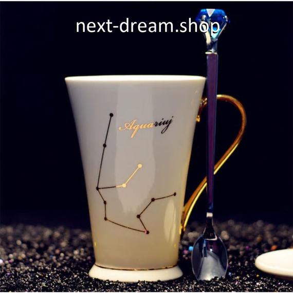 新品送料込  マグカップ ティーカップ 390ml スプーン付  12星座デザイン コーヒー・ジュース・カクテルにも  おしゃれ食器 高級装飾 贈り物  m00598