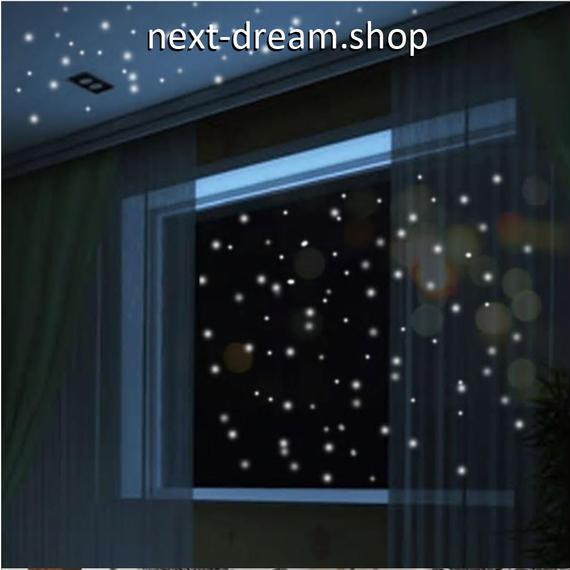 ウォールステッカー 星空 光る 夜 暗闇 発光  シール おしゃれ DIY  壁 キッチン 寝室 リビング トイレ 子供部屋  m01381