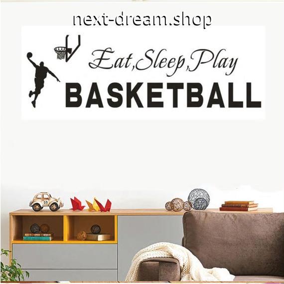 ウォールステッカー 黒ロゴ BASKETBALL バスケ  シール おしゃれ DIY  壁 キッチン 寝室 リビング トイレ 子供部屋  m01389