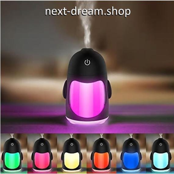 加湿器 空気清浄機 USB LED 7色に光る ロケット型  乾燥・肌荒れ・風邪・花粉症予防  オフィス インテリア  m01337