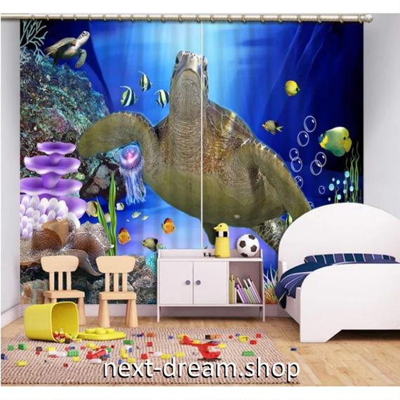 3D 遮光カーテン 203×213cm サイズ多数◎ ウミガメ 海中 熱帯魚 DIY おしゃれ 模様替 リビング 子供部屋 サロン 店舗用  m01863
