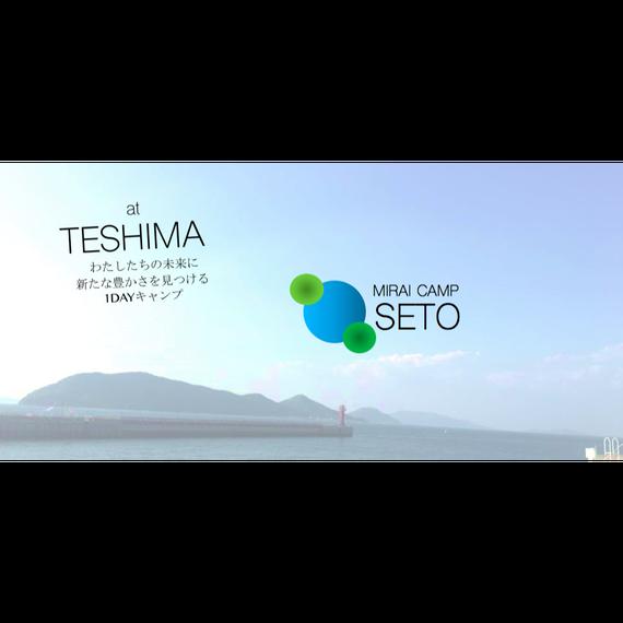 ミライキャンプSETO   at豊島:1デイキャンプ優先予約割引プラン