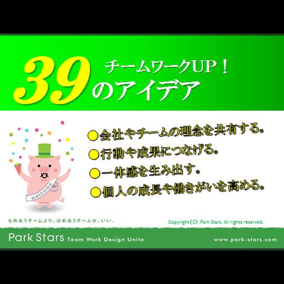 【ダウンロード】チームワークUP 39のアイデア