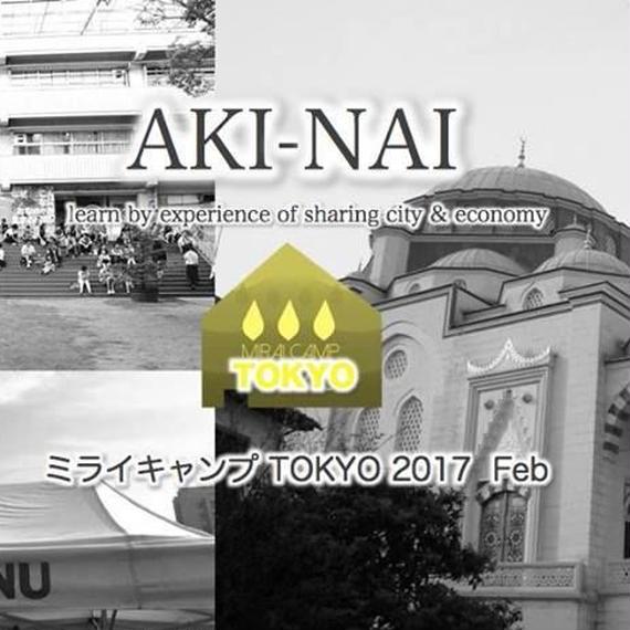 ミライキャンプ2017 TOKYO :6周年記念プラン