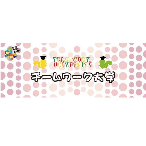 《9/29金 チームワーク大学:オープンキャンパス》 ~YAMAGOYA NIGHT~