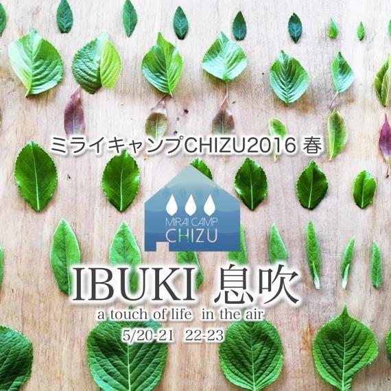 【ミライキャンプCHIZU 2016春:学生割引プラン】IBUKI 息吹 〜a touch of life in the air〜