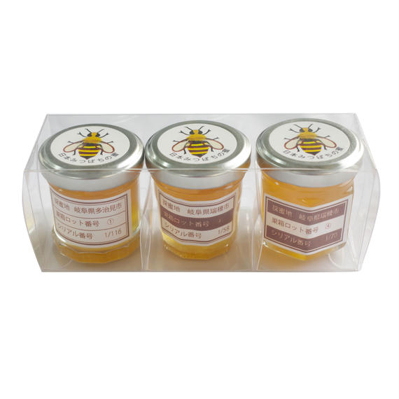 日本みつばちの蜜 3種類の味セット