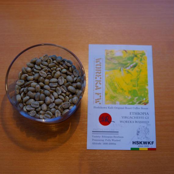 生豆:エチオピア ウォレカ ウォッシュト 100g