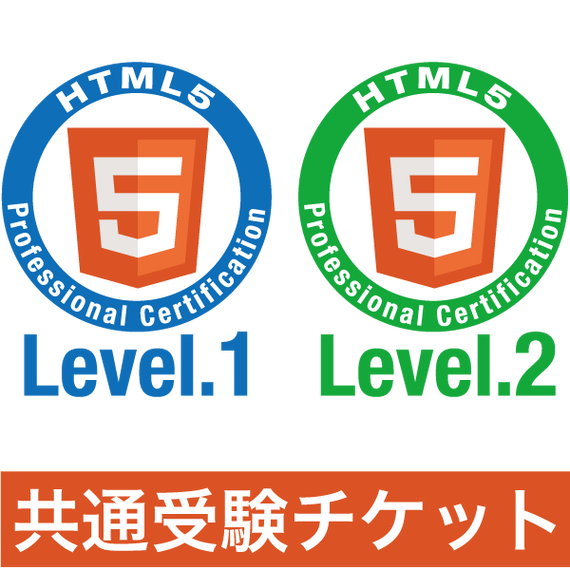HTML5レベル1&レベル2共通受験チケット