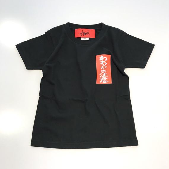 "ABECK  ""わるがき注意 TEE(KIDS)"" (ブラック)"