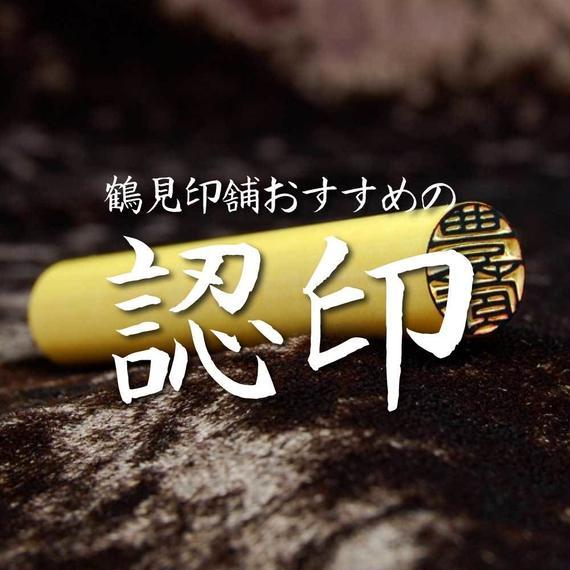 鶴見印舗おすすめ認印(認印をお求めの方はこちら) - 柘(つげ) 10.5mm丸 完全手彫り