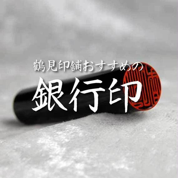 鶴見印舗おすすめ銀行印(銀行印をお求めの方はこちら) - 黒水牛(くろすいぎゅう) 12.0mm丸 完全手彫り
