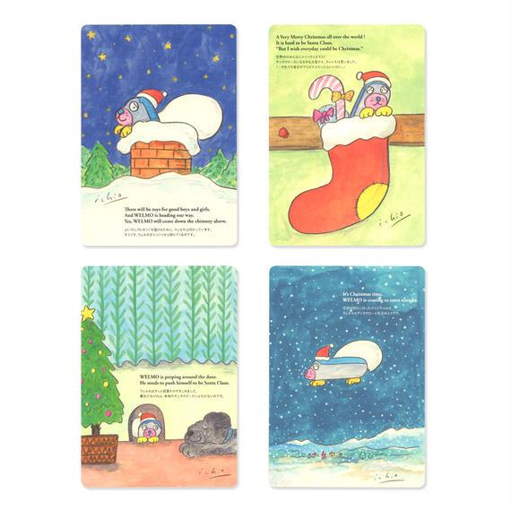 ウェルモ クリスマスカード(4点セット)
