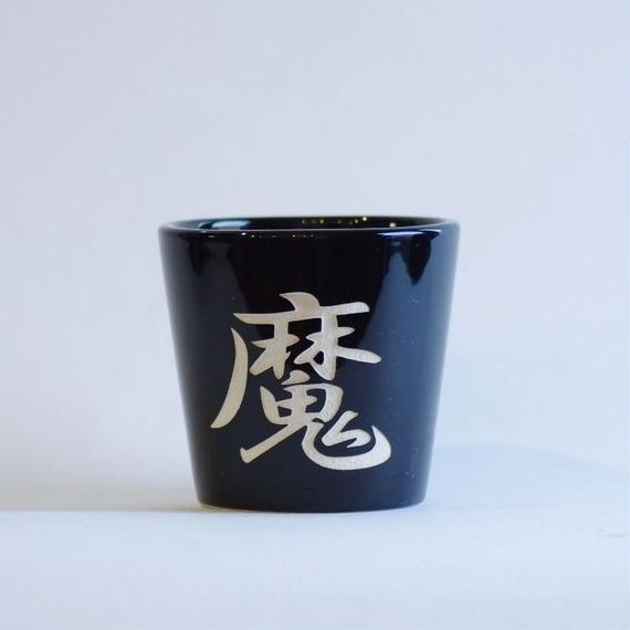 漢字ポット 魔鉢 M