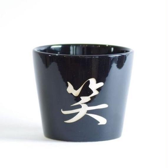 漢字ポット 笑鉢 L